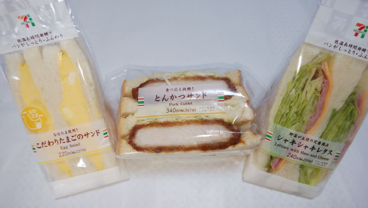 セブンイレブンのサンドイッチ
