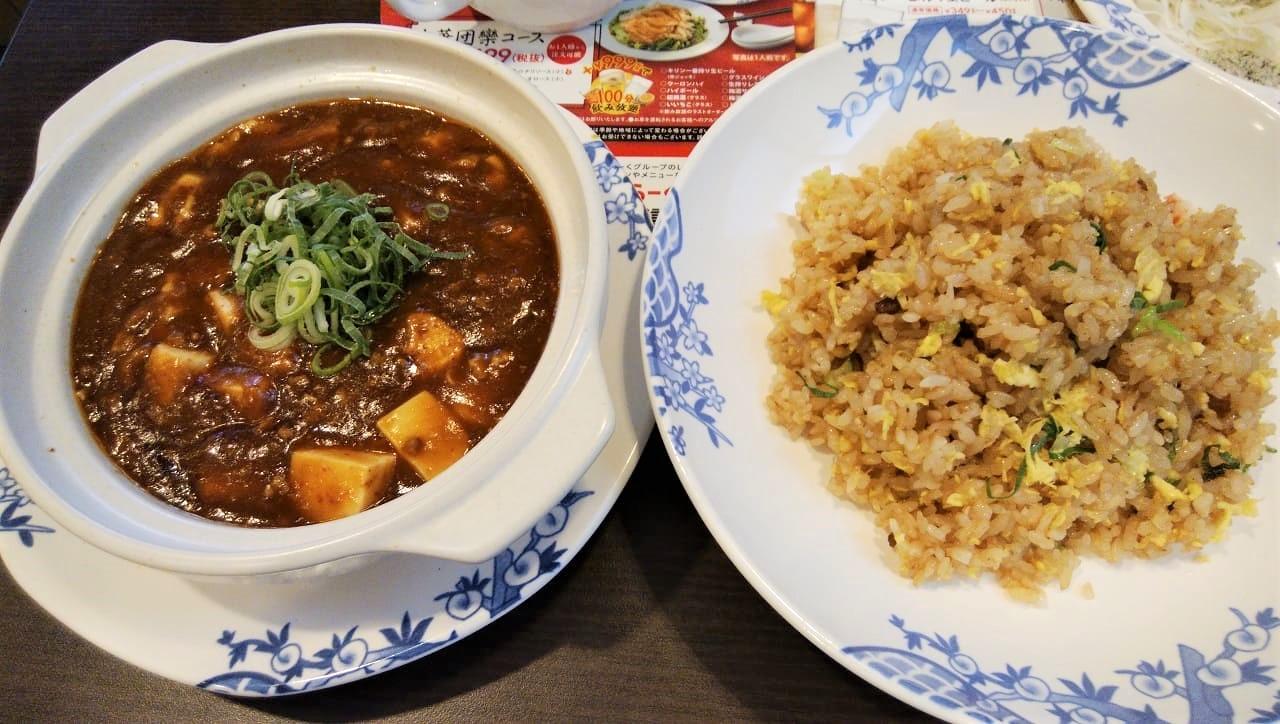 バーミヤンのマーボー豆腐とチャーハン