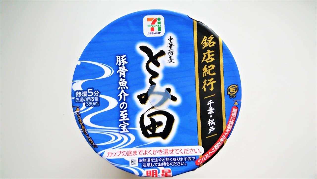 千葉県松戸市中華蕎麦とみ田