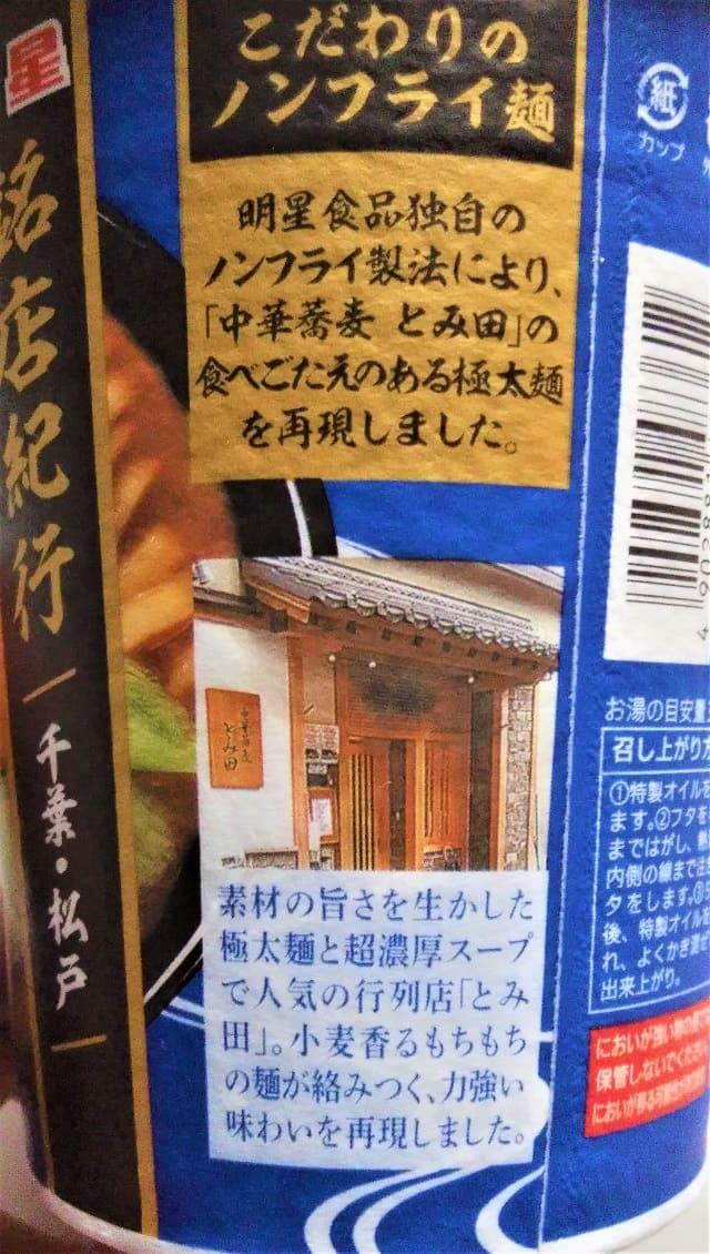 とみ田のカップラーメンの詳細