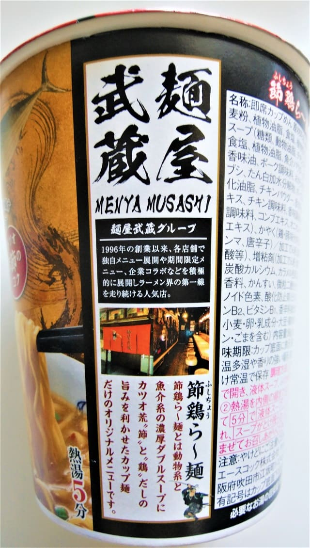 麺屋武蔵の詳細