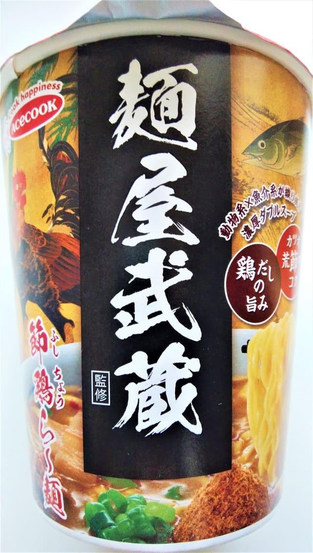 麺屋武蔵の節鶏らー麺