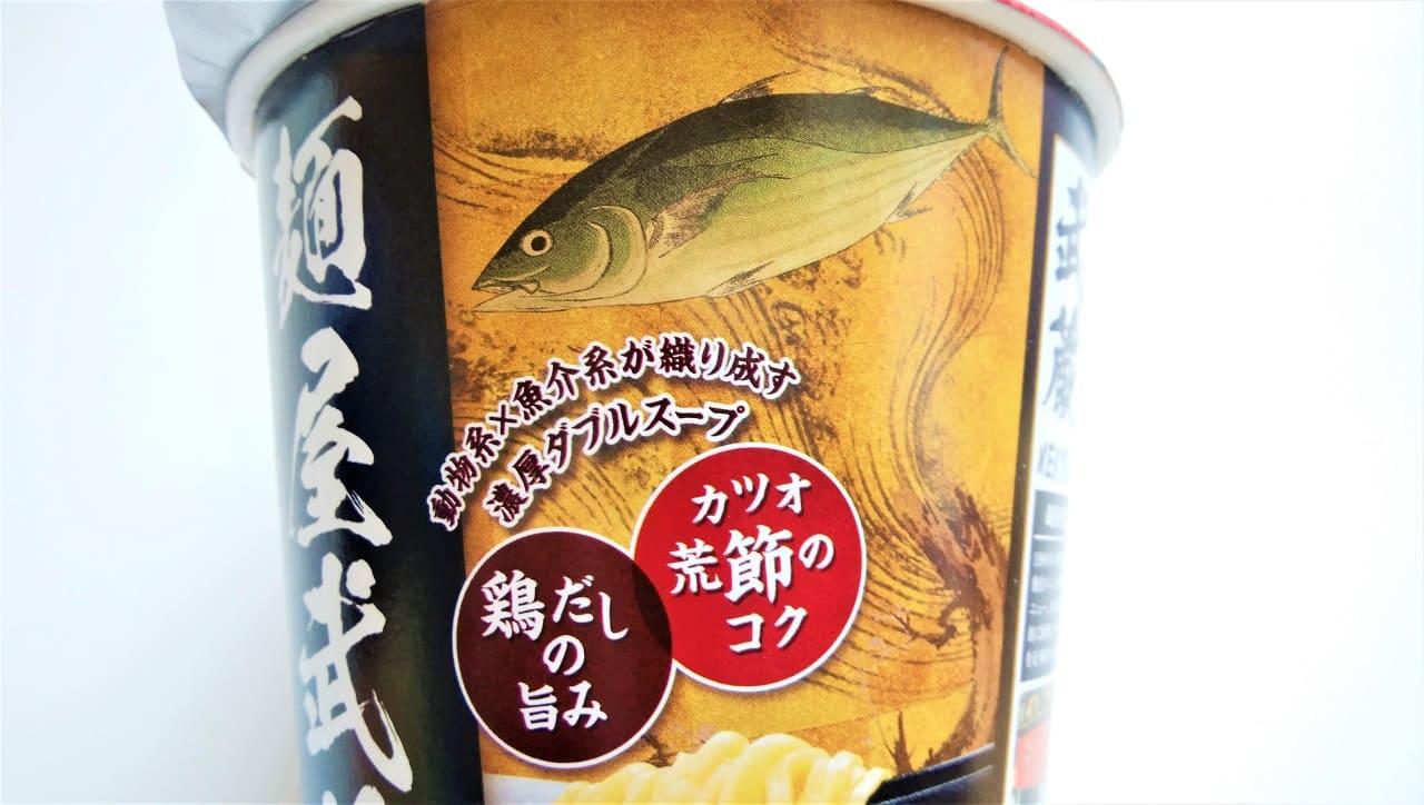 節鶏らー麺の旨味