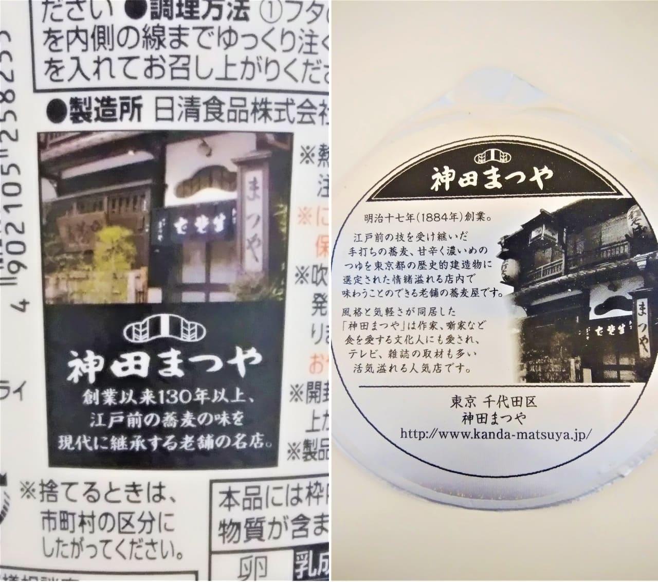 神田まつやの歴史と詳細