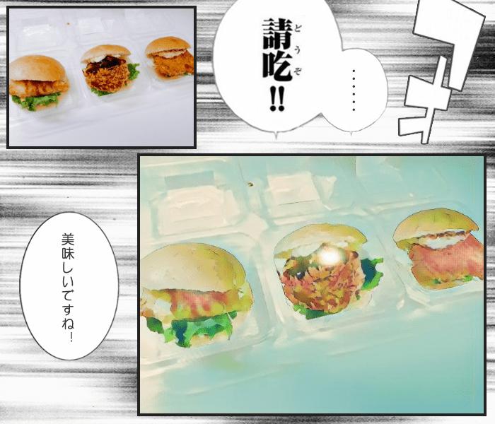 漫画版ハンバーガー