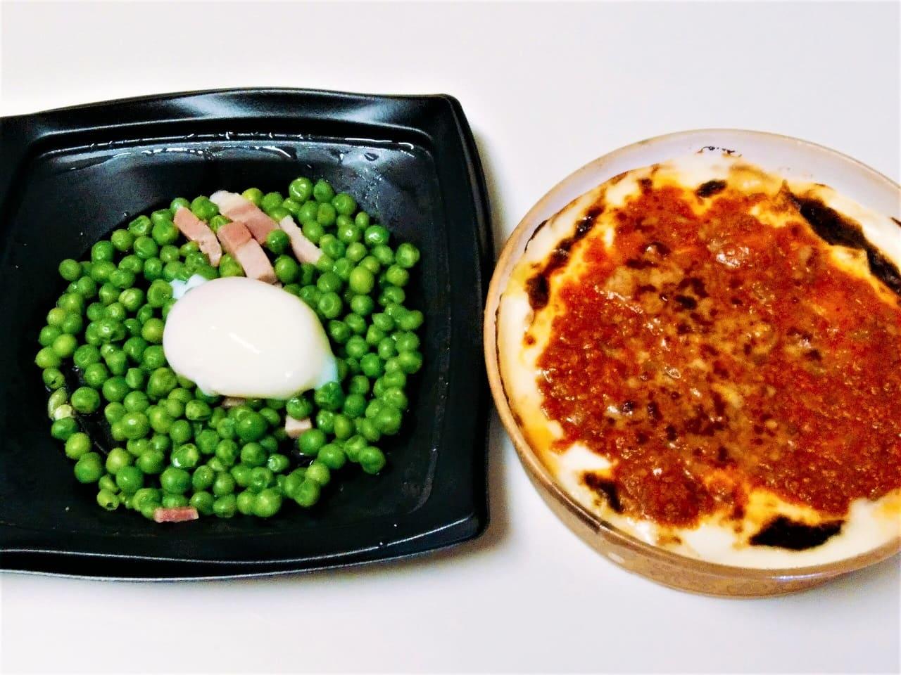 ミラノ風ドリアと柔らか青豆の温サラダ