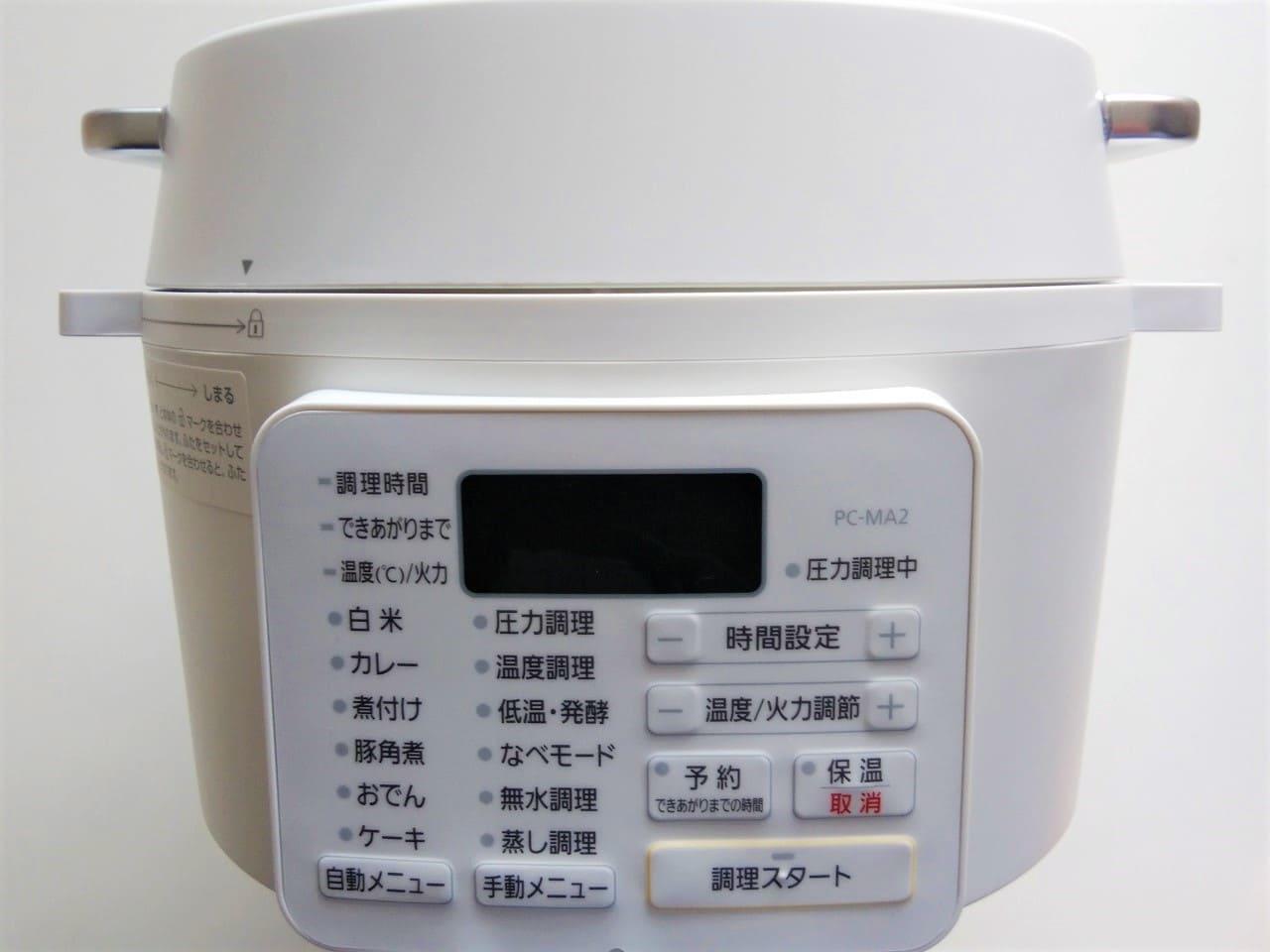 アイリスオーヤマの電気圧力鍋PC-MA2