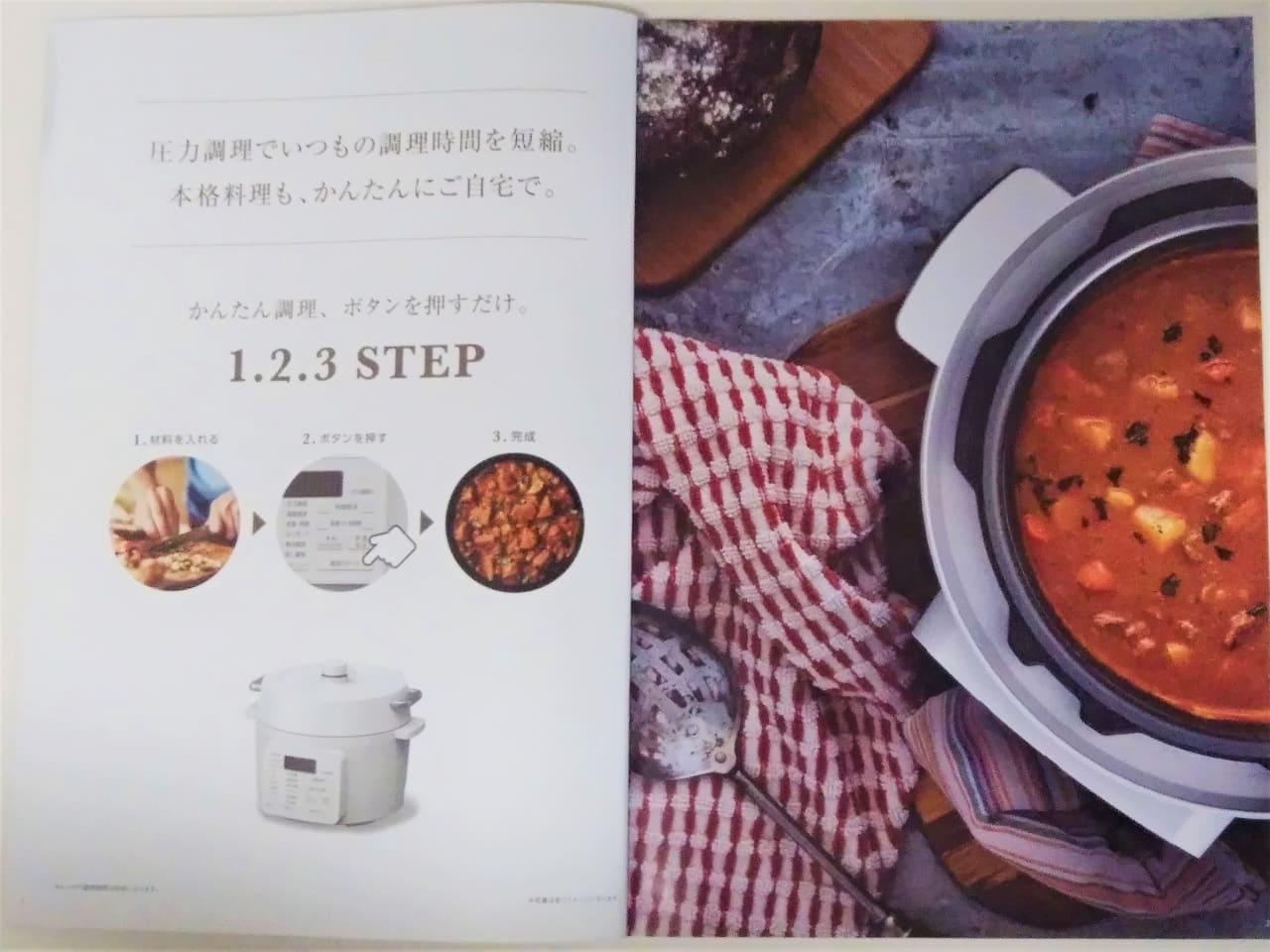 電気圧力鍋のレシピブック