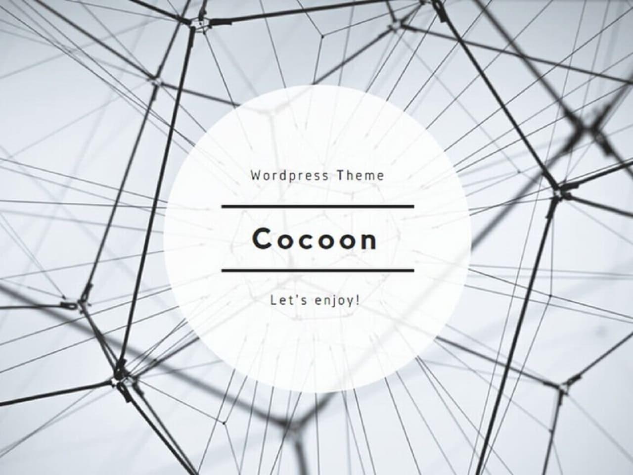 WordPress無料テーマCocoon(コクーン)